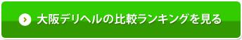大阪のデリヘル店NO.1 ランキング