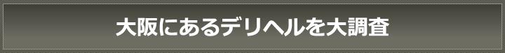 大阪デリヘルを大調査